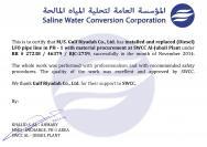Appreciation Certificate - SWCC LFO Pipe line