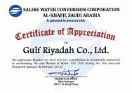 Appreciation Certificate - SWCC